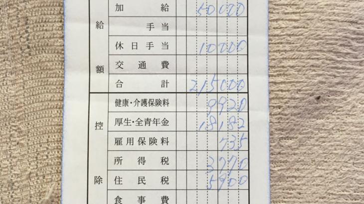 タカサカ青果の給料明細(ガチ画像)・年収・ボーナス・評判