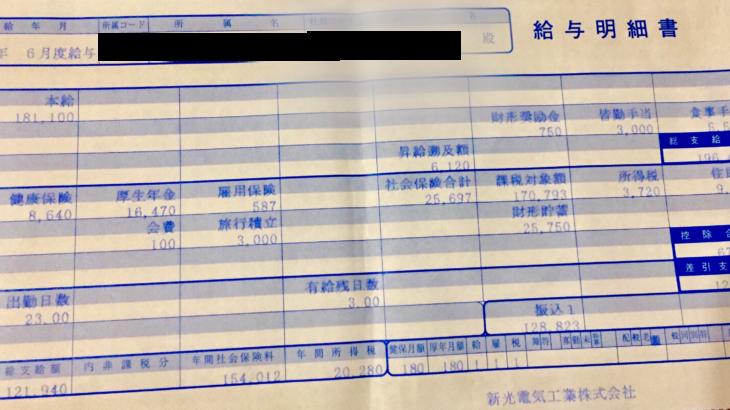 新光電気工業の給料明細(ガチ画像)・年収・ボーナス・評判