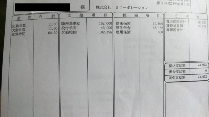 5コーポレーションの給料明細(ガチ画像)・年収・ボーナス・評判