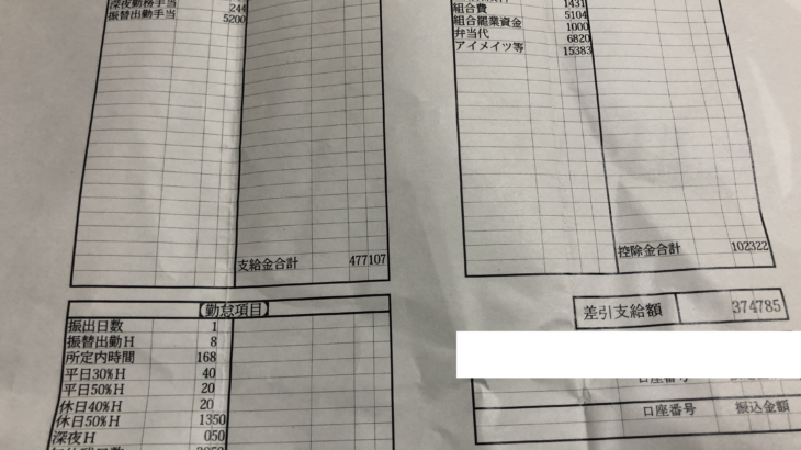 ジャパンマリンユナイテッドの給料明細(ガチ画像)・年収・ボーナス・評判