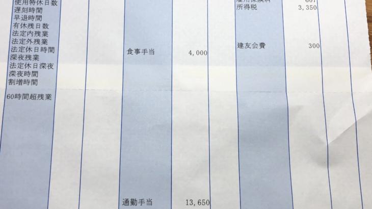 ホクタテの給与明細(ガチ画像)・年収・ボーナス・評判