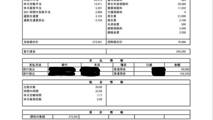 パナソニックエコソリューションズテクノサービスの給与明細(ガチ画像)・年収・ボーナス・評判