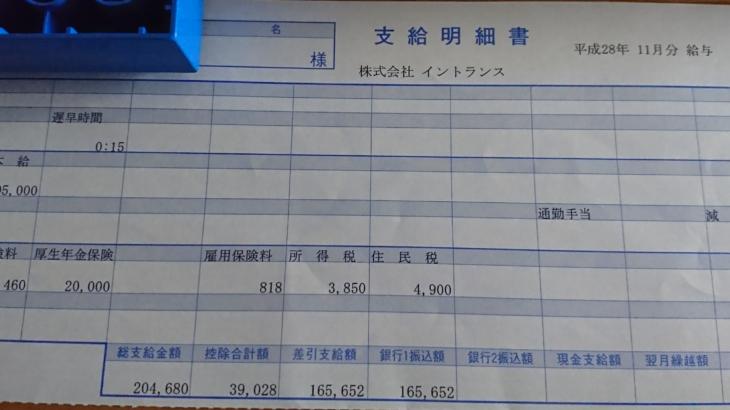 イントランスの給料明細(ガチ画像)・年収・ボーナス・評判