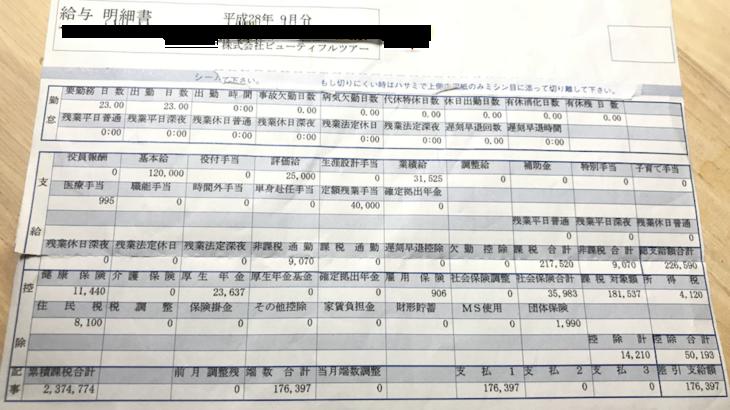 ビューティフルツアーの給与明細【ガチ画像】・年収・ボーナス・評判