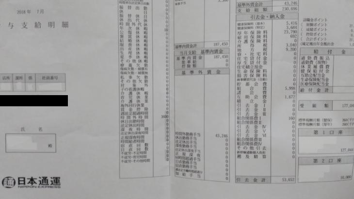 日本通運の給料明細【ガチ画像】・年収・ボーナス・評判