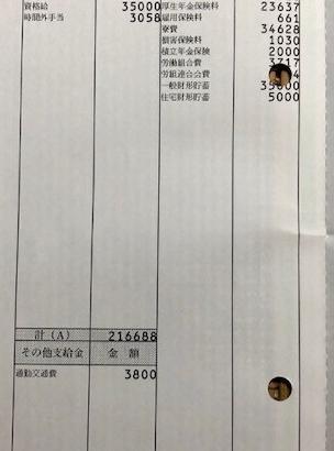 新日鐵住金の給与明細【ガチ画像】・年収・ボーナス・評判