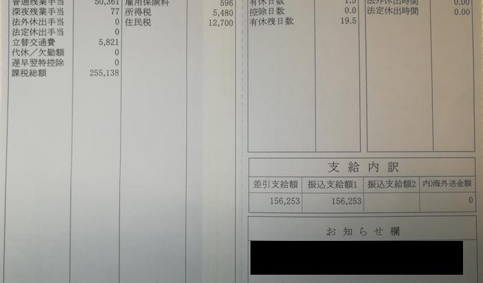 KSKテクノサポートの給料明細【ガチ画像】・年収・ボーナス・評判