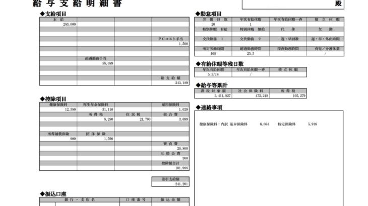 メイテックの給料明細【ガチ画像】・年収・ボーナス・評判