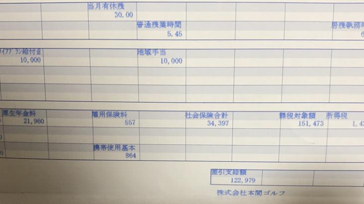 本間ゴルフの給与明細【ガチ画像】・年収・ボーナス・評判