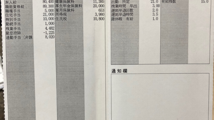 シェル石油大阪発売所の給与明細【ガチ画像】・年収・ボーナス・評判