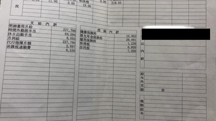 オーケーの給料明細【ガチ画像】・年収・ボーナス・評判