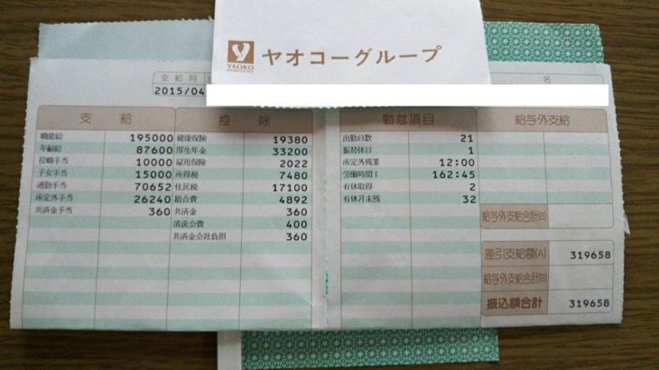 ヤオコーの給料明細【ガチ画像】・年収・ボーナス・評判