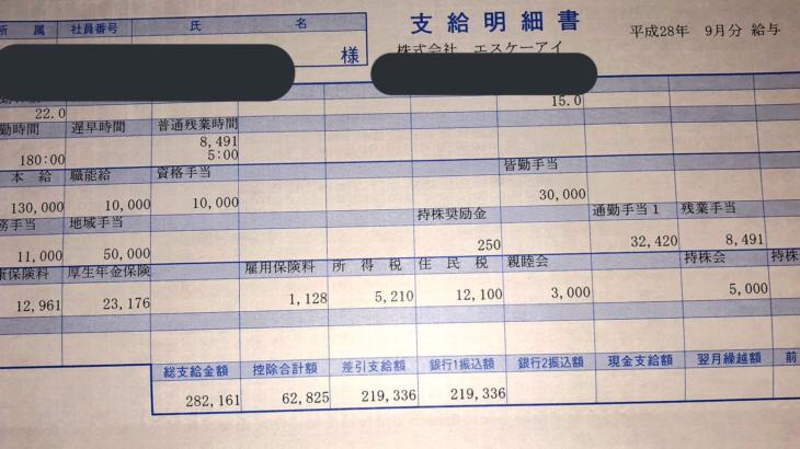 エスケーアイの給料明細【ガチ画像】・年収・ボーナス・評判