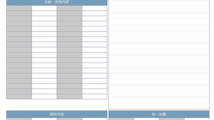 ハブ(HUB)の給料明細【ガチ画像】・年収・ボーナス・評判