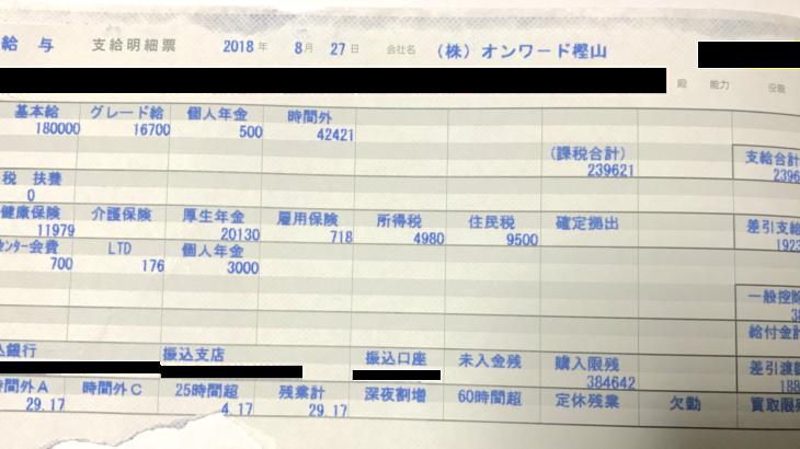オンワード樫山の給与明細【ガチ画像】・年収・ボーナス・評判