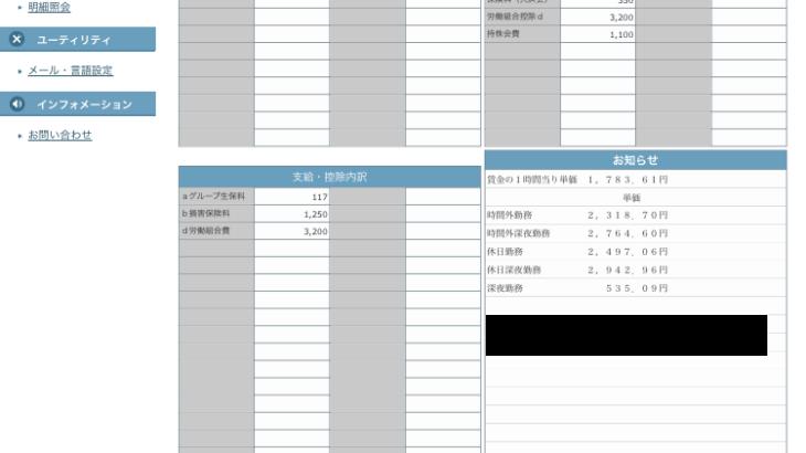 KDDIの給料明細【ガチ画像】・年収・ボーナス・評判