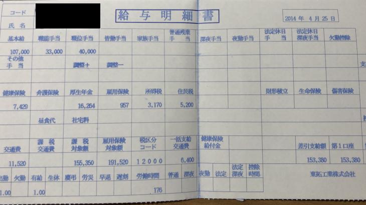 東拓工業の給与明細【ガチ画像】・年収・ボーナス・評判