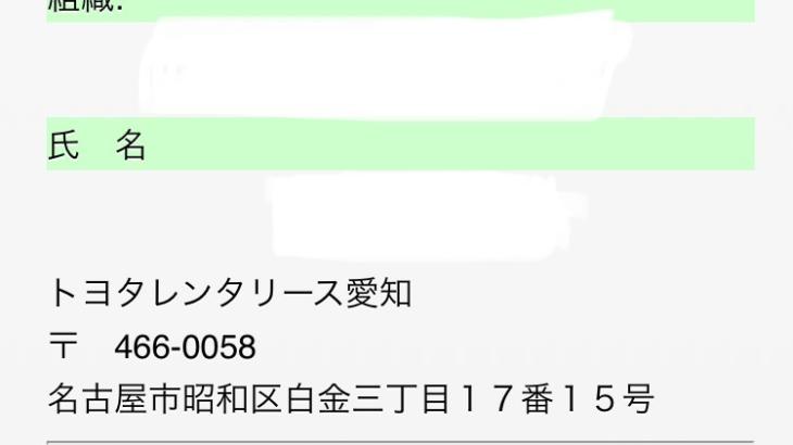 トヨタレンタリース愛知の給与明細【ガチ画像】・年収・ボーナス・評判