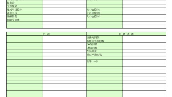 ナガセの給料明細【ガチ画像】・年収・ボーナス・評判