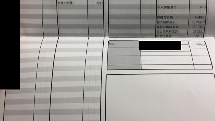 JALスカイの給料明細【ガチ画像】・年収・ボーナス・評判