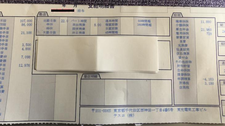 テスコの給料明細【ガチ画像】・年収・ボーナス・評判