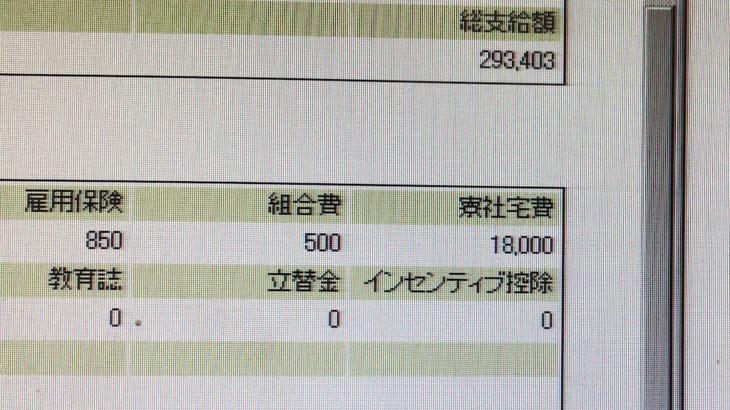 はま寿司の給与明細【ガチ画像】・年収・ボーナス・評判