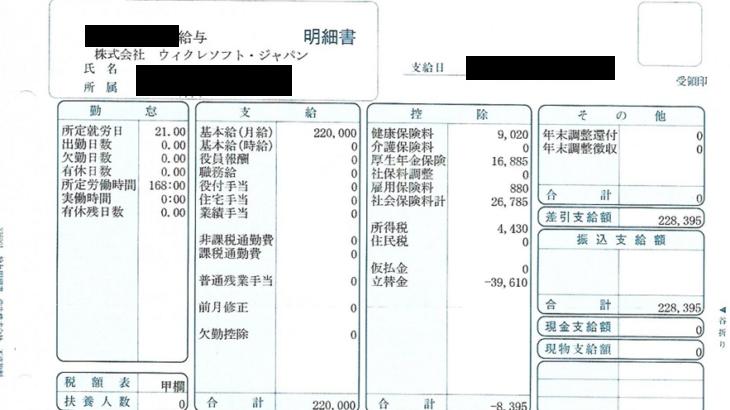 ウィクレソフト・ジャパンの給料明細【ガチ画像】・年収・ボーナス・評判