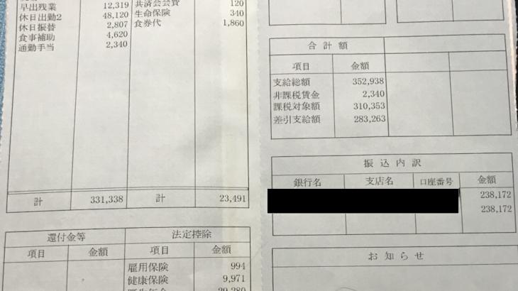日曹エンジニアリングの給与明細【ガチ画像】・年収・ボーナス・評判