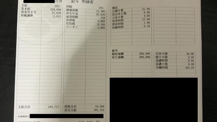 柿安本店の給与明細【ガチ画像】・年収・ボーナス・評判