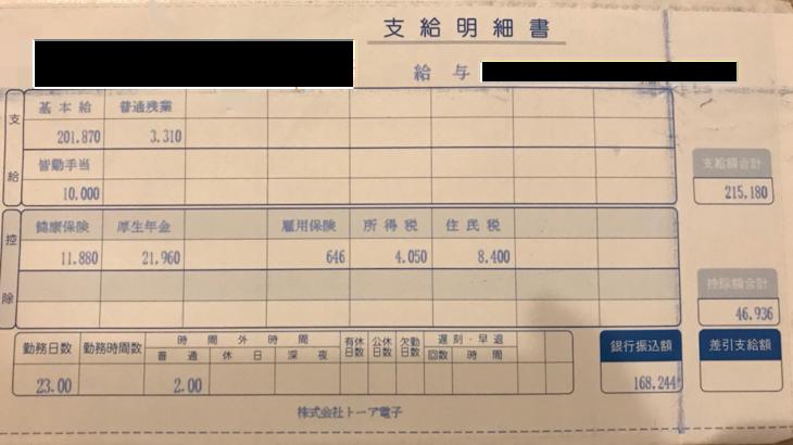 トーア電子の給料明細【ガチ画像】・年収・ボーナス・評判