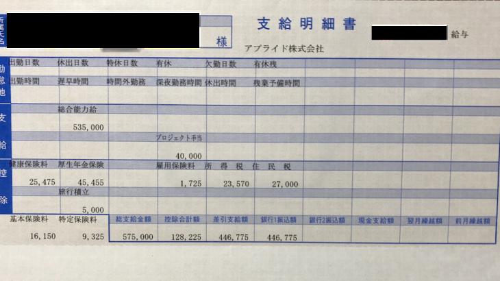 アプライドの給与明細【ガチ画像】・年収・ボーナス・評判