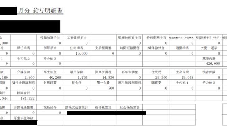 第一設備工業の給与明細【ガチ画像】・年収・ボーナス・評判