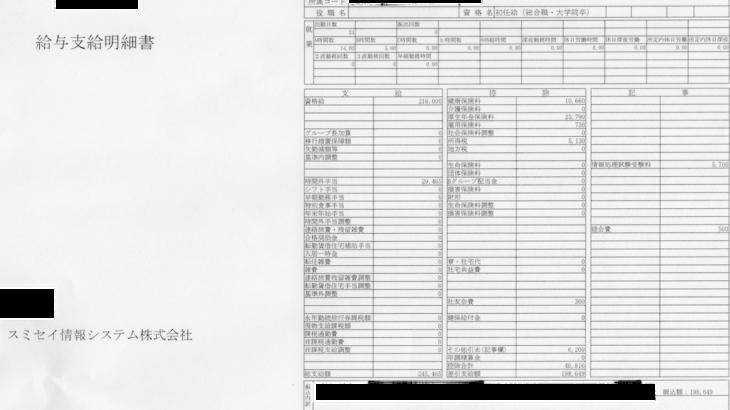 スミセイ情報システムの給料明細【ガチ画像】・年収・ボーナス・評判