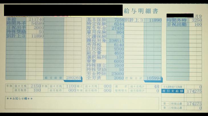 山九の給料明細【ガチ画像】・年収・ボーナス・評判