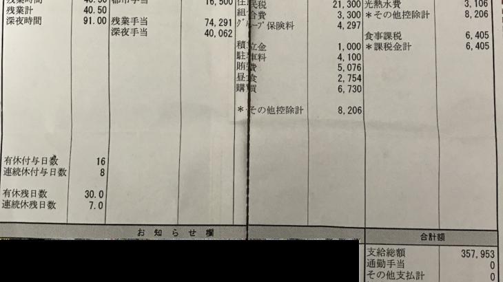 山崎製パンの給料明細【ガチ画像】・年収・ボーナス・評判