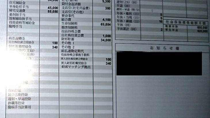 小野薬品工業の給料明細【ガチ画像】・年収・ボーナス・評判