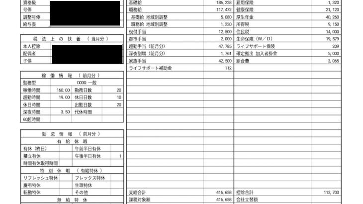 セコムの給与明細【ガチ画像】・年収・ボーナス・評判