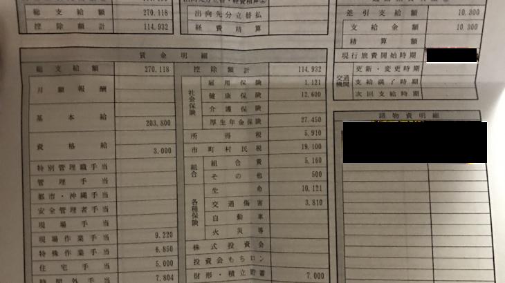 中電工の給料明細【ガチ画像】・年収・ボーナス・評判