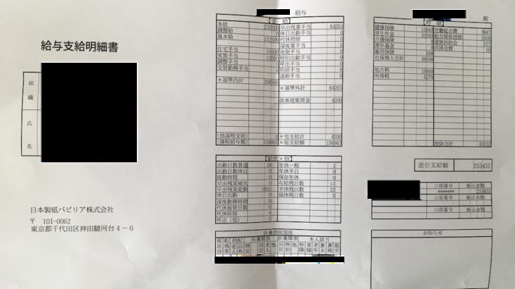 日本製紙パピリアの給料明細【ガチ画像】・年収・ボーナス・評判