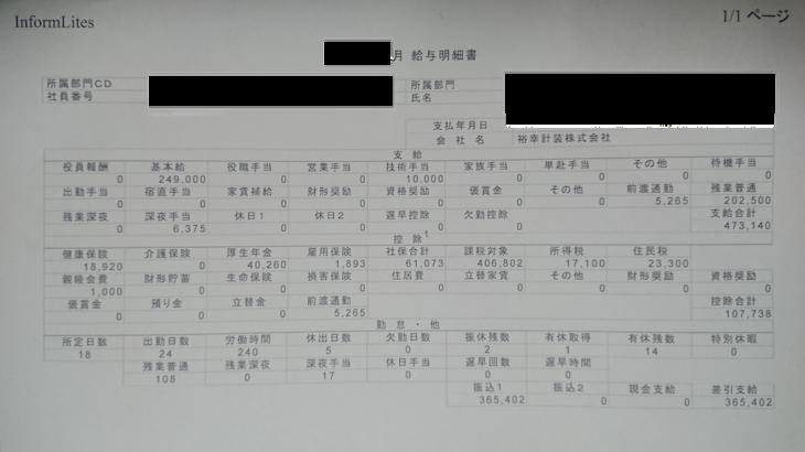 裕幸計装の給与明細【ガチ画像】・年収・ボーナス・評判