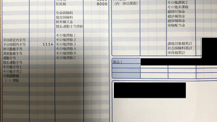 MUSビジネスサービスの給与明細【ガチ画像】・年収・ボーナス・評判