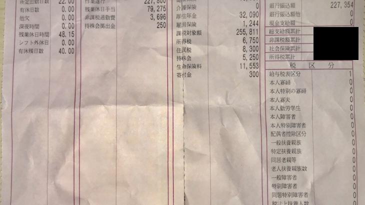 梅の花の給与明細【ガチ画像】・年収・ボーナス・評判
