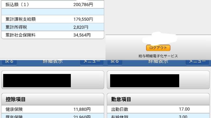 シダックスの給料明細【ガチ画像】・年収・ボーナス・評判