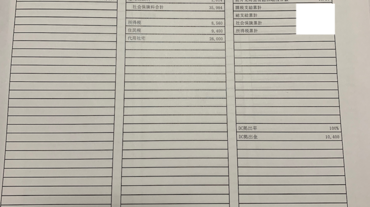 メットライフ生命の給与明細【ガチ画像】・年収・ボーナス・評判