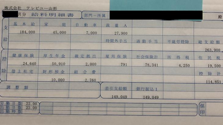 テレビユー山形の給与明細【ガチ画像】・年収・ボーナス・評判