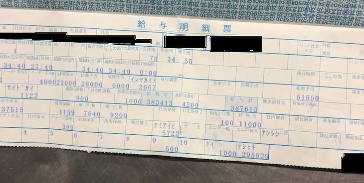 ヤマト運輸の給与明細【ガチ画像】・年収・ボーナス・評判