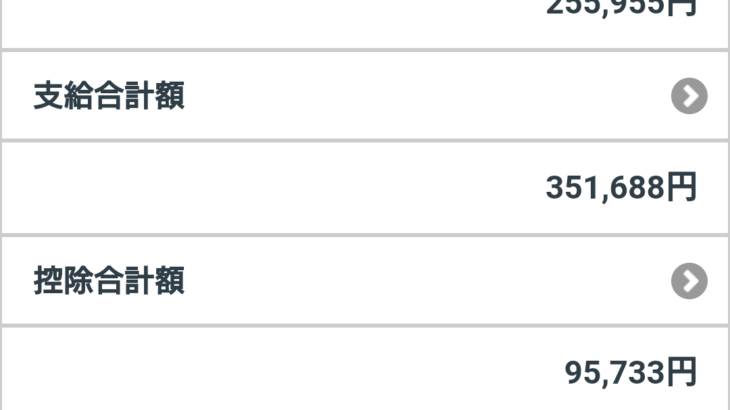 アルプス技研の給料明細【ガチ画像】・年収・ボーナス・評判