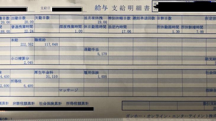 ガンホー・オンライン・エンターテイメントの給与明細【ガチ画像】・年収・ボーナス・評判