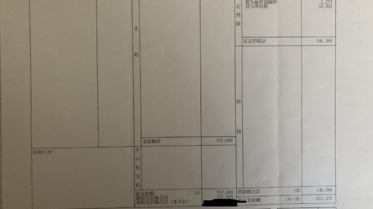 三井住友信託銀行のボーナス明細【ガチ画像】社員からの投稿