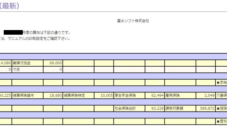 富士ソフトのボーナス明細【ガチ画像】社員からの投稿